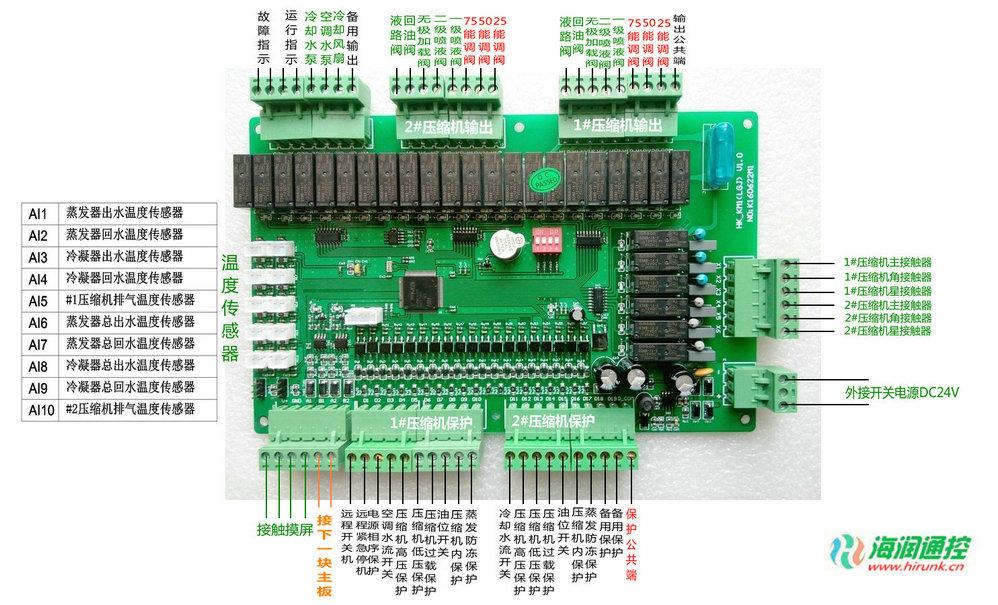 螺杆式多机头并联机组控制器电路图,接线图,原理图