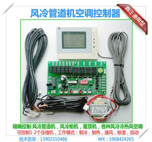 风冷管道式空调通用电路板 万能控制板
