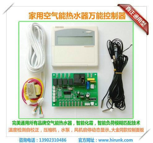 空气能热水机通用控制器