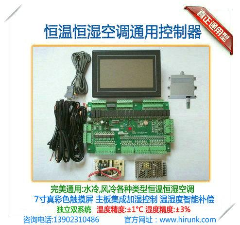 恒温恒湿空调通用电路板 万能控制板