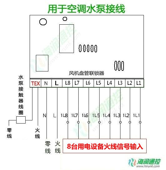 空调地暖水泵联锁控制接线图