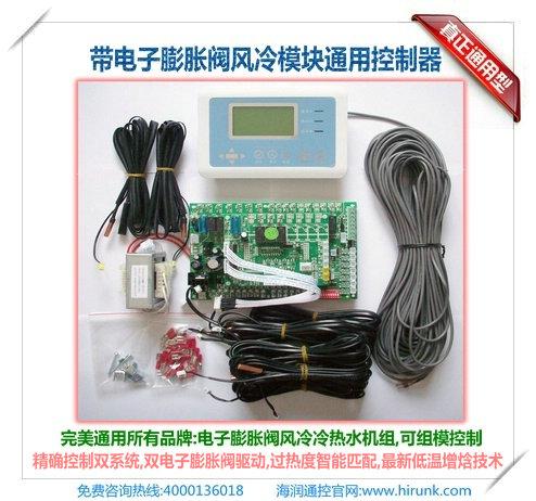 电子膨胀阀风冷模块万能控制器,通用电路板