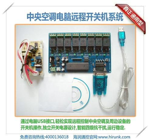 中央空调电脑远程开关机系统