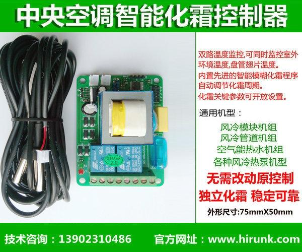 空调化霜板 中央空调化霜控制器 微电脑空调化霜电路板