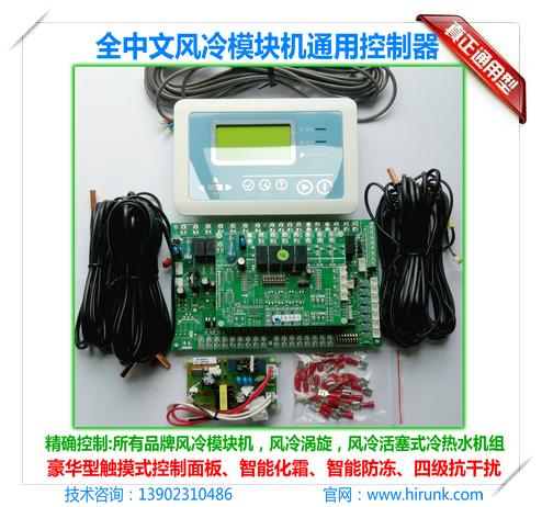 风冷模块机组通用电路板,模块机万能控制器