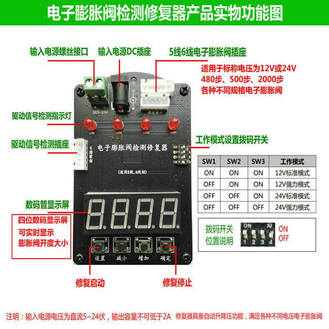 电子膨胀阀检测修复器功能端口