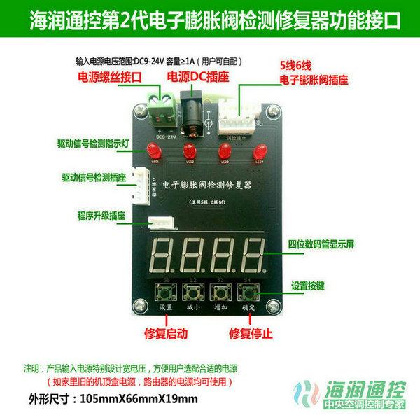 空调电子膨胀阀检测修复器功能端口
