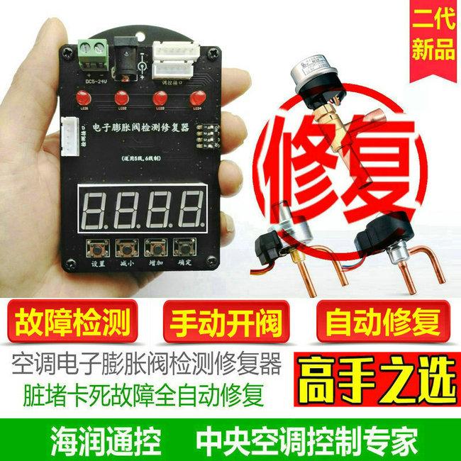 海润通控电子膨胀阀检测修复器