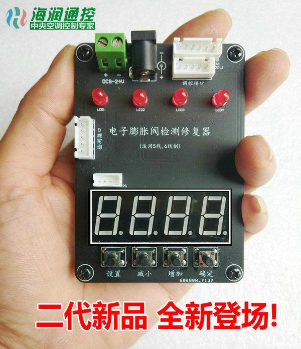 空调电子膨胀阀修复器