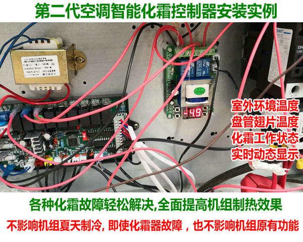 空调智能化霜控制器安装实例