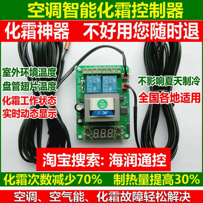 海润通控空调智能化霜控制器