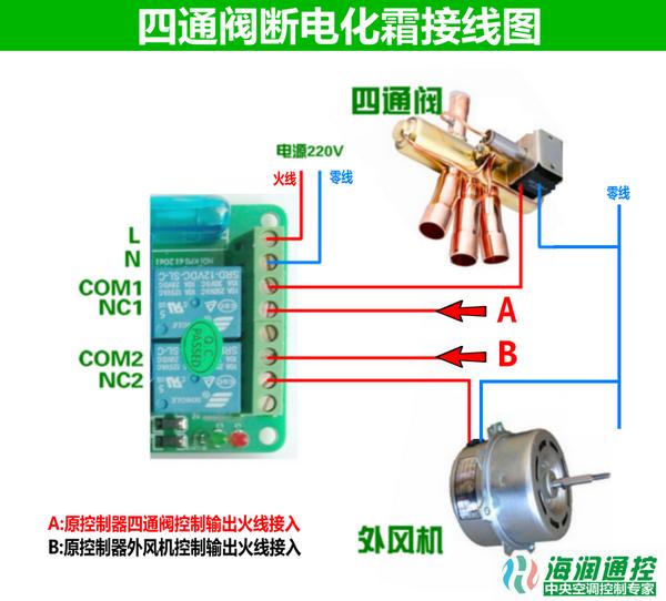 空调智能化霜控制器接线图