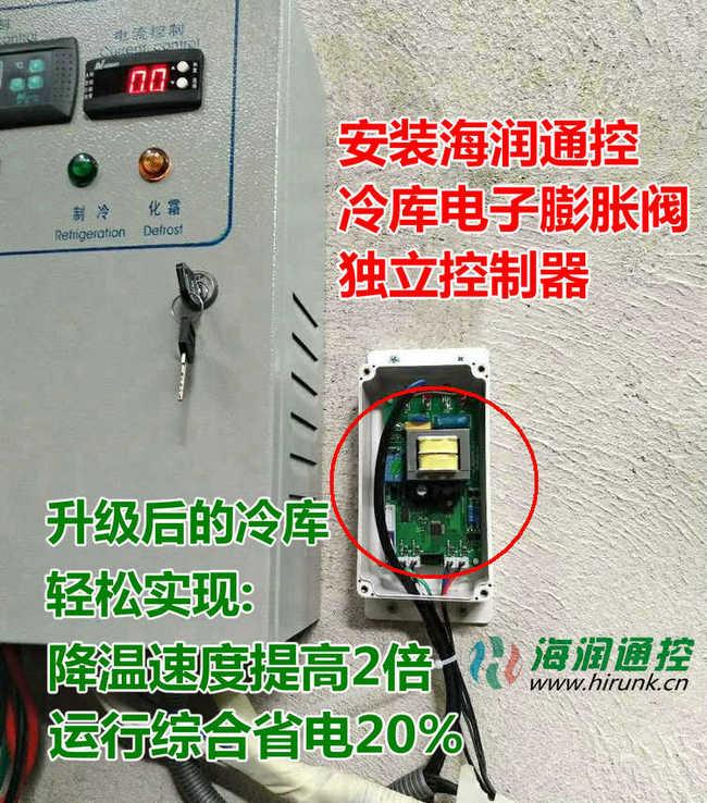 冷库热力膨胀阀更换电子膨胀阀安装实例