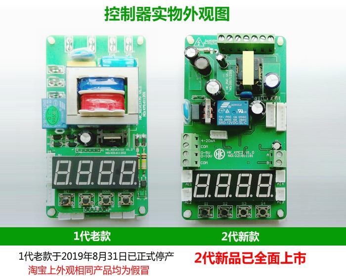 海润通控电子膨胀阀控制器