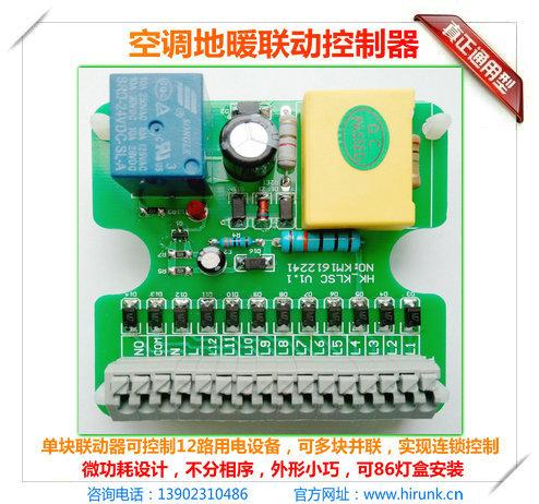 空调地暖集中联动控制器