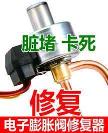电子膨胀阀修复器