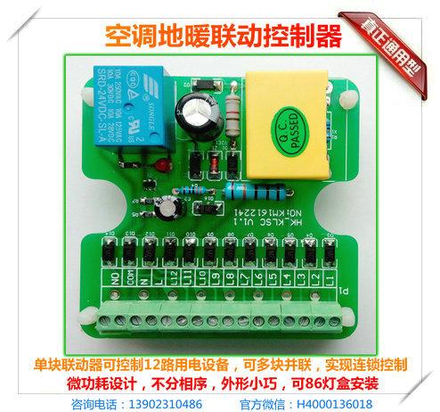 风机盘管连锁控制器