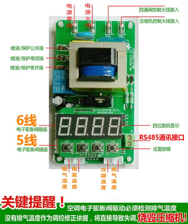 空调电子膨胀阀控制器接线图