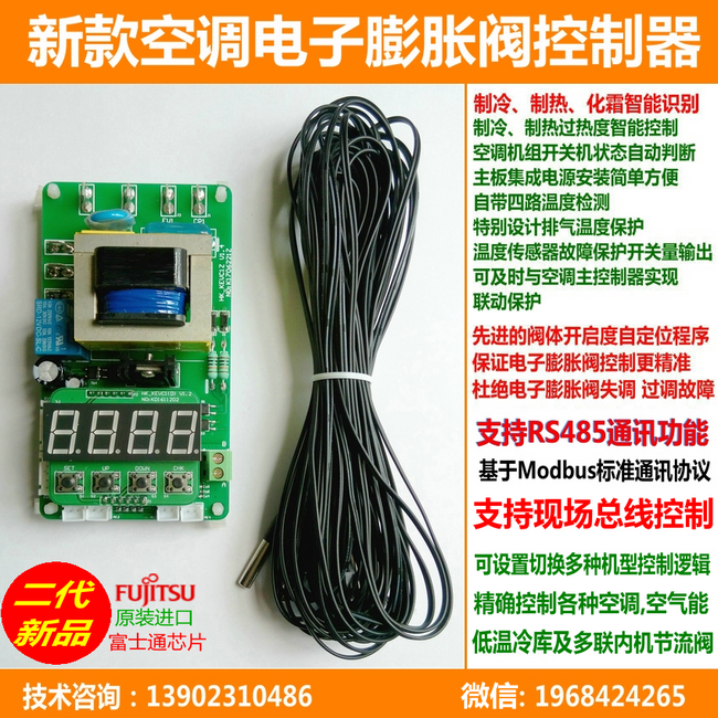 空调电子膨胀阀控制器
