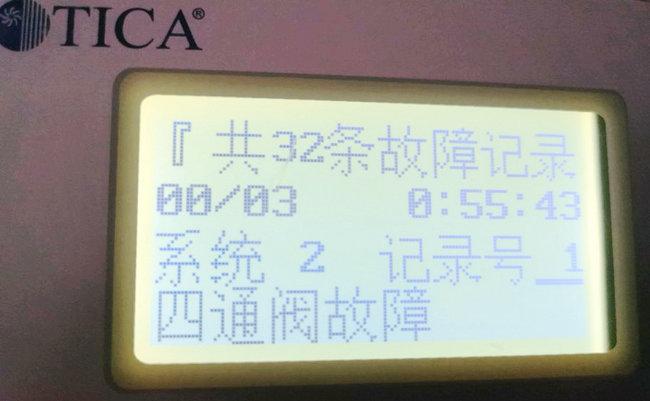天加中央空调TCA201/TCA301控制器报四通阀故障是什么原因?